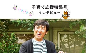 サンプル子育て応援アイキャッチ(山本博)3
