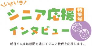 いきいきシニア応援特集号タイトルロゴ