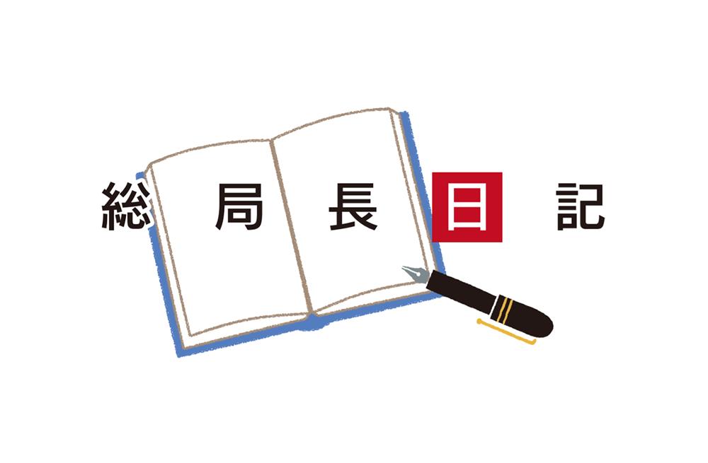 総局長日記アタイトルバナー