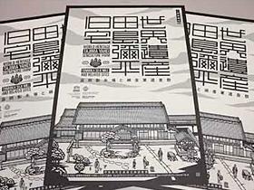 デザイナーときり絵画家とのコラボによるポスター