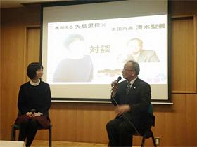 太田市長と対談する矢島里佳さん(左)=おおたなでしこ未来塾