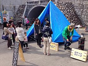 今月6日、「るなぱあく」で開かれた防災イベント。子どもたちがブルーシートテントなどを体感した=前橋