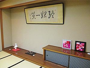 床の間アート作品(塚越屋七兵衛の展示)
