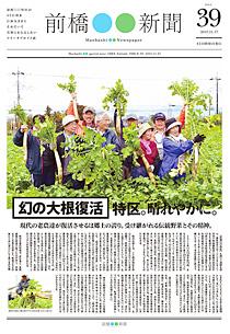 昨年の前橋〇〇特区期間中毎日刊行された、前橋〇〇新聞
