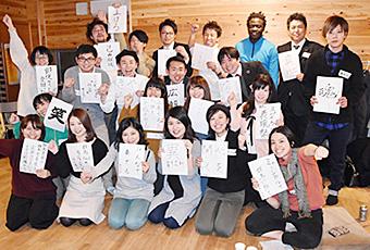 今年1月に開かれた前橋若者決起集会。「おれの野望」の書き初めを手にする参加者たち。前橋の未来がここに!?