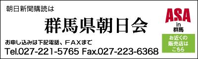 朝日新聞・朝日ぐんま取扱店(ASA店)バナー