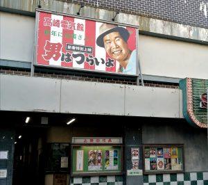 200124地獄のフナスキン新聞(高崎電気館)