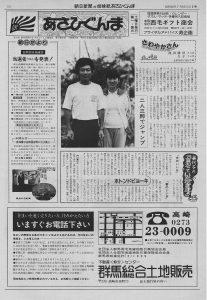 19830716_1