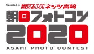 フォトコン2020ロゴ