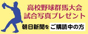 朝日購読者バナー